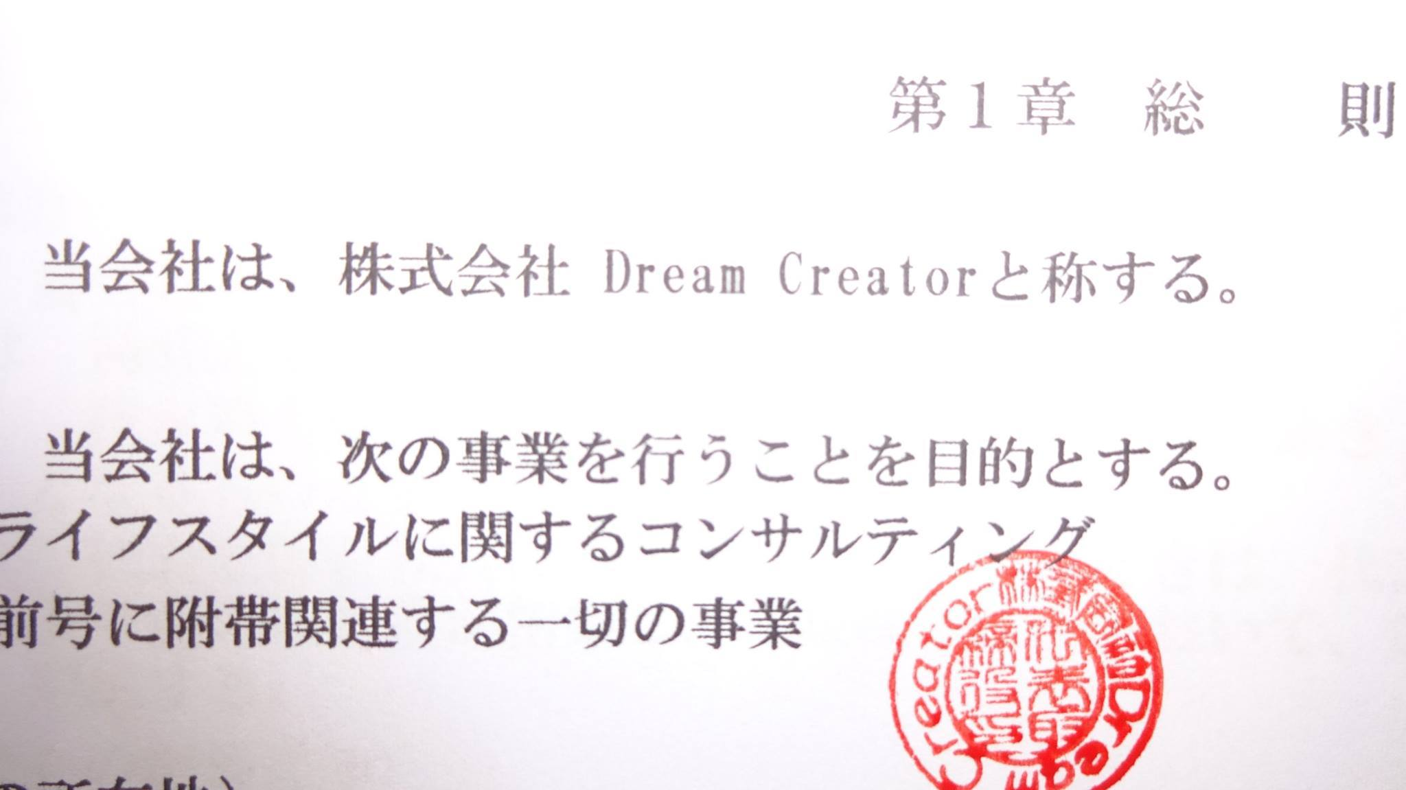 株式会社 Dream Creator